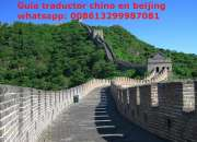 Intérprete Traductor chino español en Beijing, China Tel/whatsapp: 008613299987081